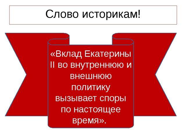Слово историкам! «Вклад Екатерины II во внутреннюю и внешнюю политику вызывае...