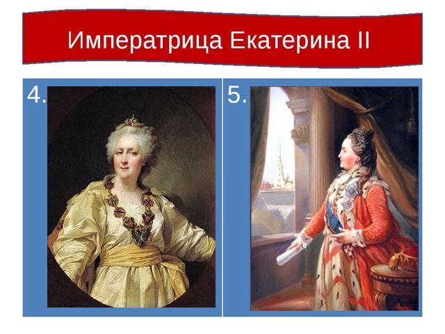 Императрица Екатерина II 4. 5.
