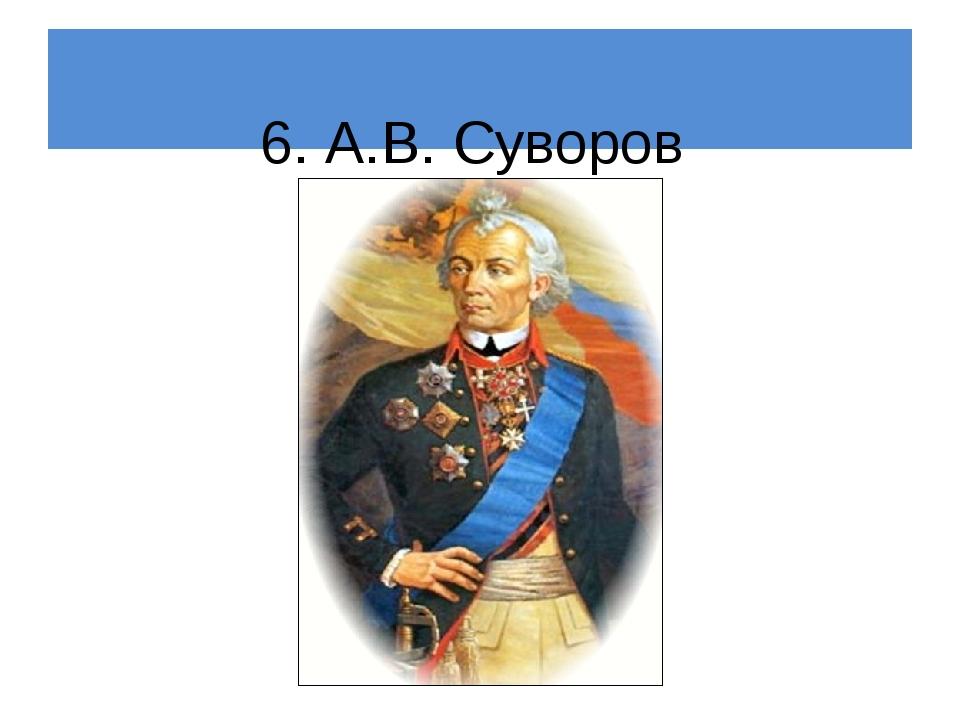 6. А.В. Суворов