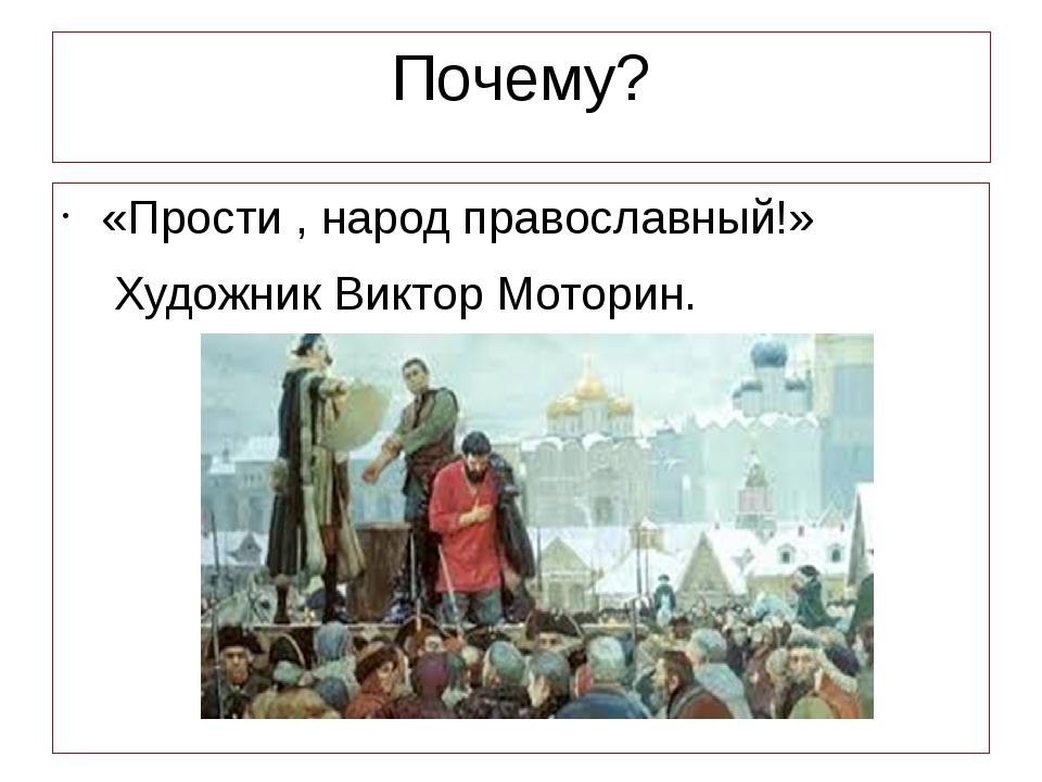 Почему? «Прости , народ православный!» Художник Виктор Моторин.