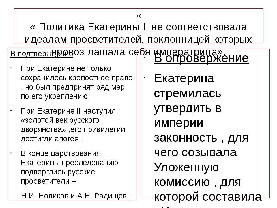 « « Политика Екатерины II не соответствовала идеалам просветителей, поклонниц...