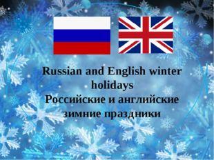 Russian and English winter holidays Российские и английские зимние праздники