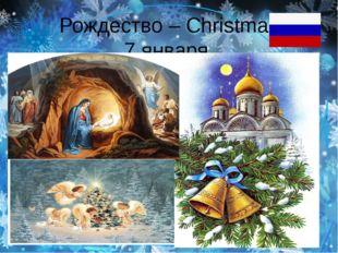 Рождество – Christmas 7 января