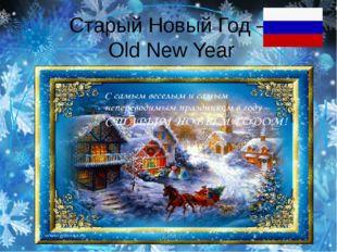 Старый Новый Год – Old New Year 14 января