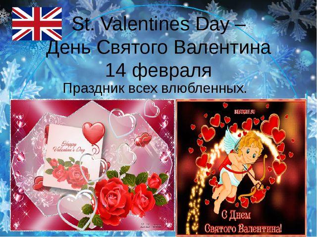 St. Valentines Day – День Святого Валентина 14 февраля Праздник всех влюбленн...