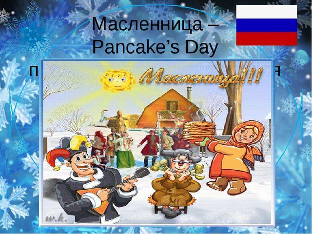 Масленница – Pancake's Day последняя неделя февраля