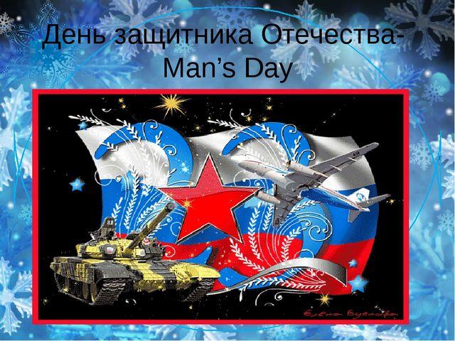День защитника Отечества- Man's Day 23 февраля