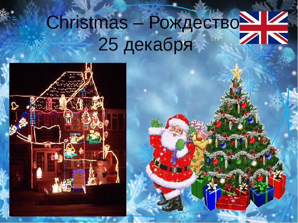 Christmas – Рождество 25 декабря