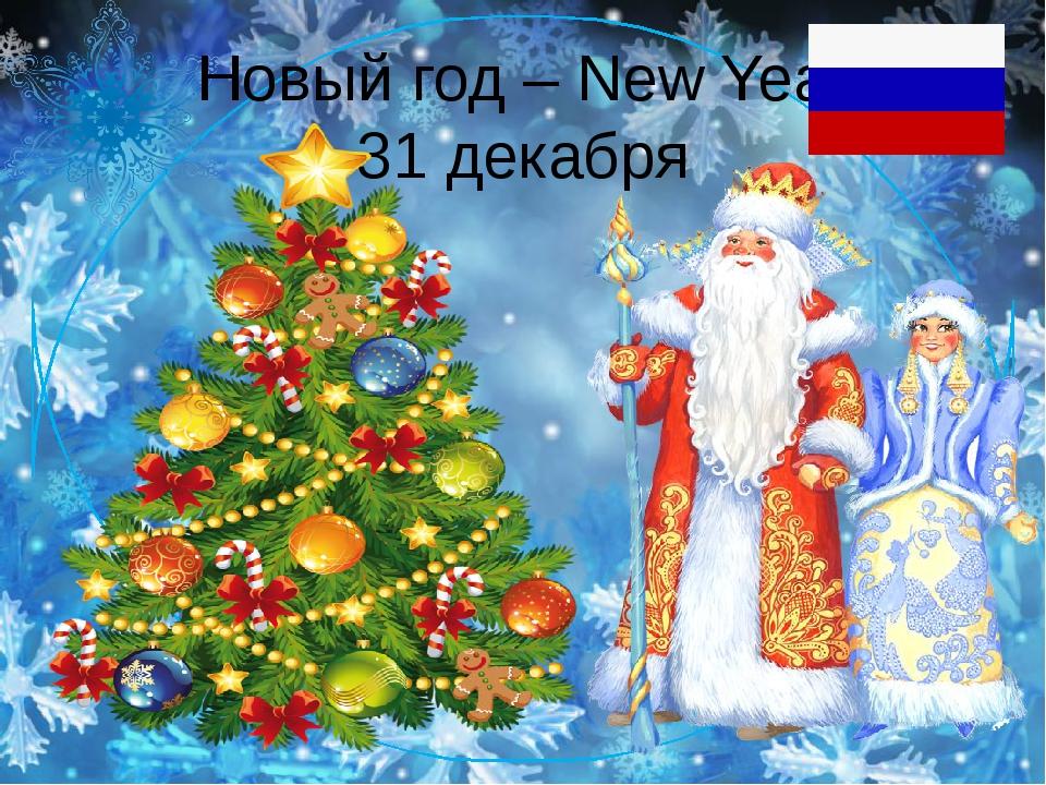 Новый год – New Year 31 декабря