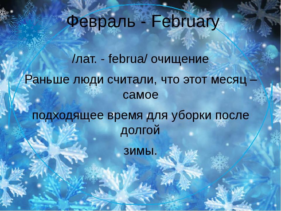 Февраль - February /лат. - februa/ очищение Раньше люди считали, что этот ме...