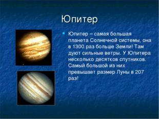 Юпитер Юпитер – самая большая планета Солнечной системы, она в 1300 раз больш