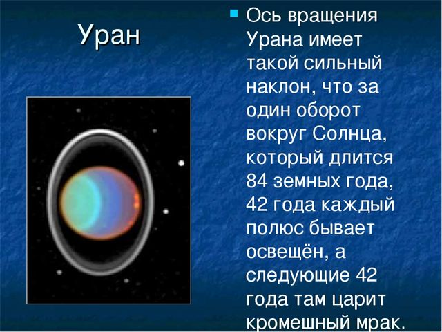 Уран Ось вращения Урана имеет такой сильный наклон, что за один оборот вокруг...