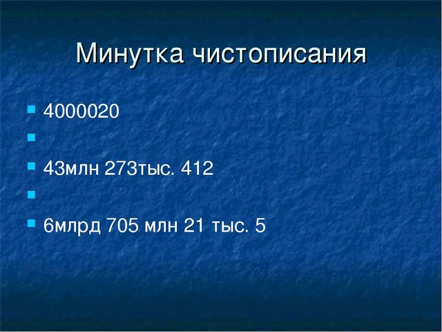 Минутка чистописания 4000020 43млн 273тыс. 412 6млрд 705 млн 21 тыс. 5