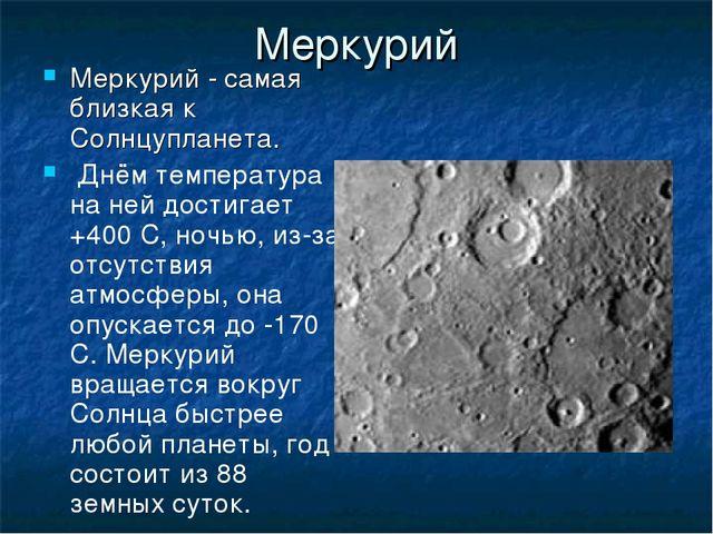 Меркурий Меркурий - самая близкая к Солнцупланета. Днём температура на ней до...