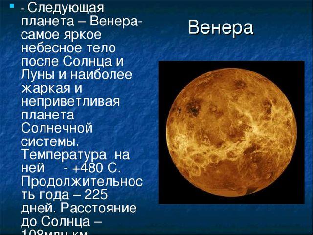 Венера - Следующая планета – Венера- самое яркое небесное тело после Солнца...