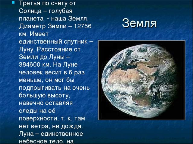 Земля Третья по счёту от Солнца – голубая планета - наша Земля. Диаметр Земл...
