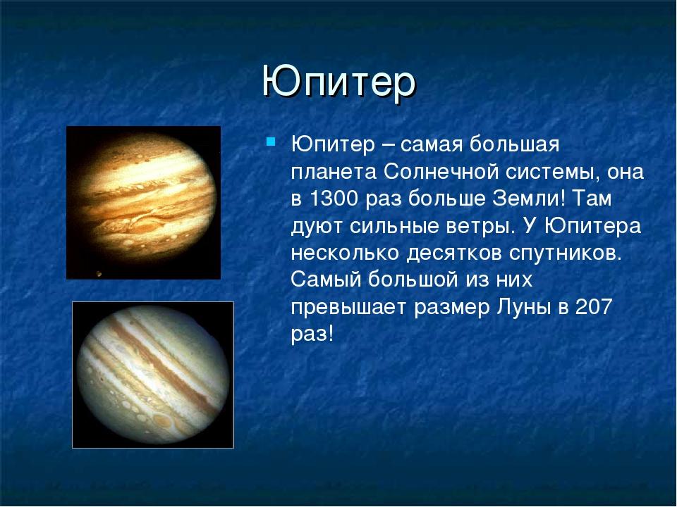 Юпитер Юпитер – самая большая планета Солнечной системы, она в 1300 раз больш...