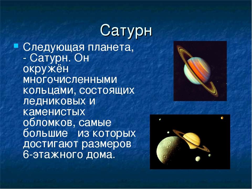 Сатурн Следующая планета, - Сатурн. Он окружён многочисленными кольцами, сост...