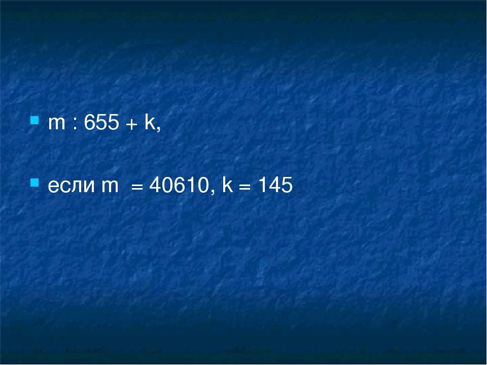 m : 655 + k, если m = 40610, k = 145