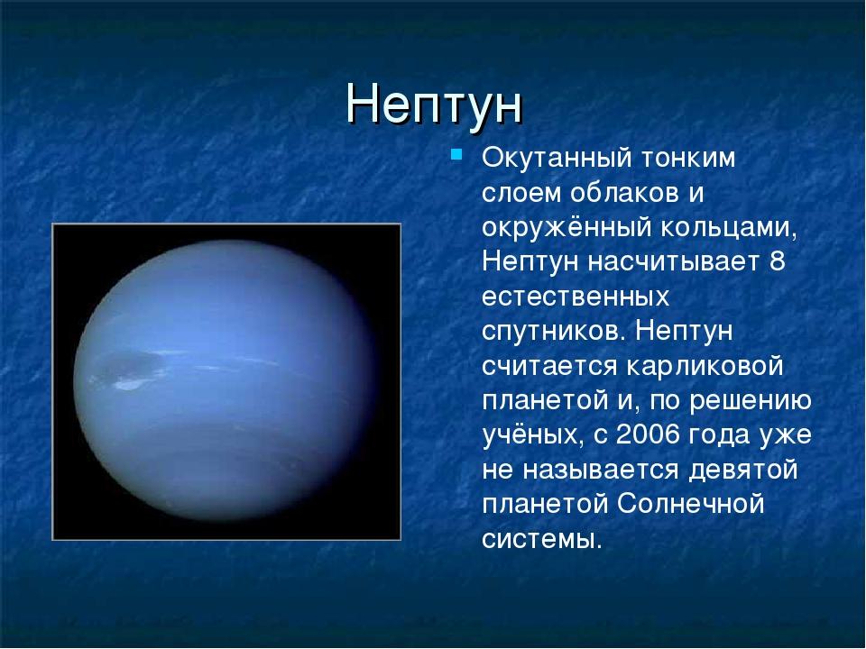 Нептун Окутанный тонким слоем облаков и окружённый кольцами, Нептун насчитыва...