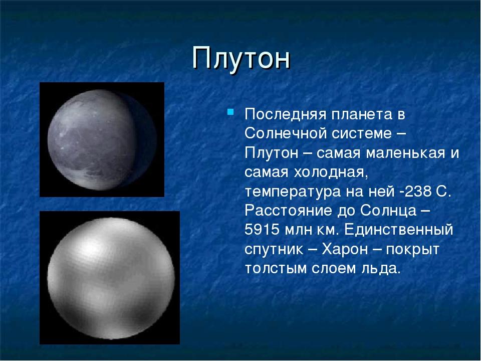 Плутон Последняя планета в Солнечной системе – Плутон – самая маленькая и сам...