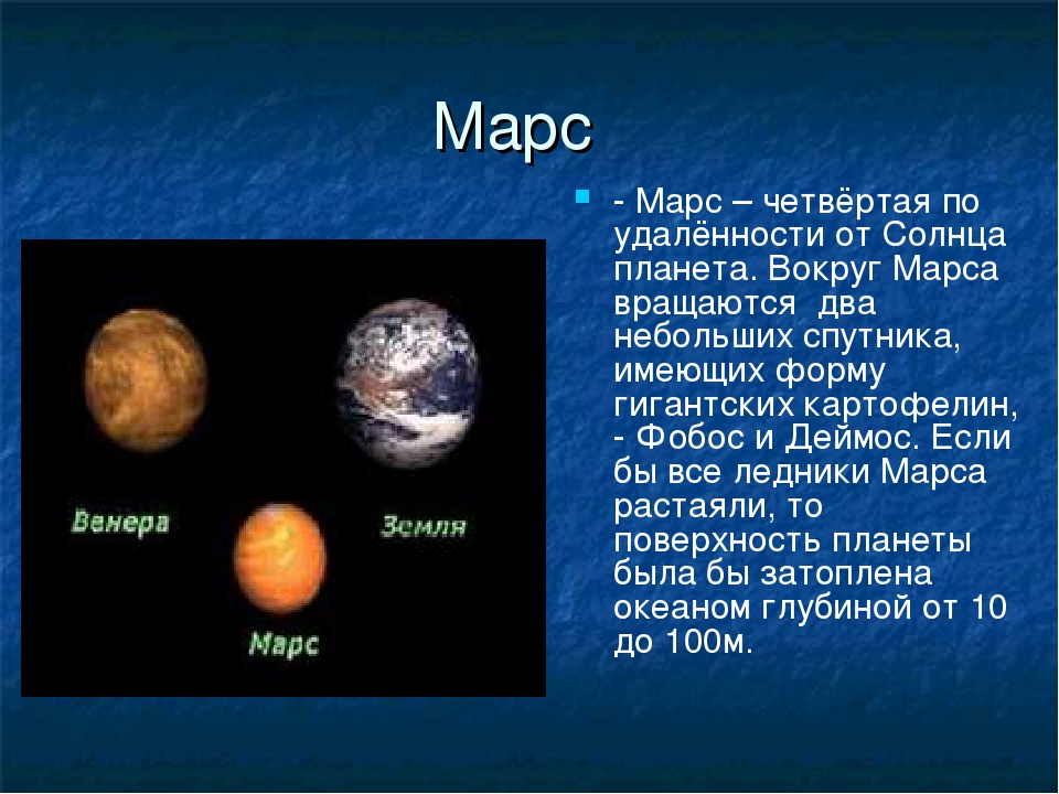 Марс - Марс – четвёртая по удалённости от Солнца планета. Вокруг Марса вращаю...