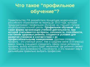 """Что такое """"профильное обучение""""? Правительство РФ разработало Концепцию модер"""