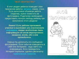 """""""МОЁ ТВОРЧЕСТВО"""" В этот раздел ребенок помещает свои творческие работы: рисун"""