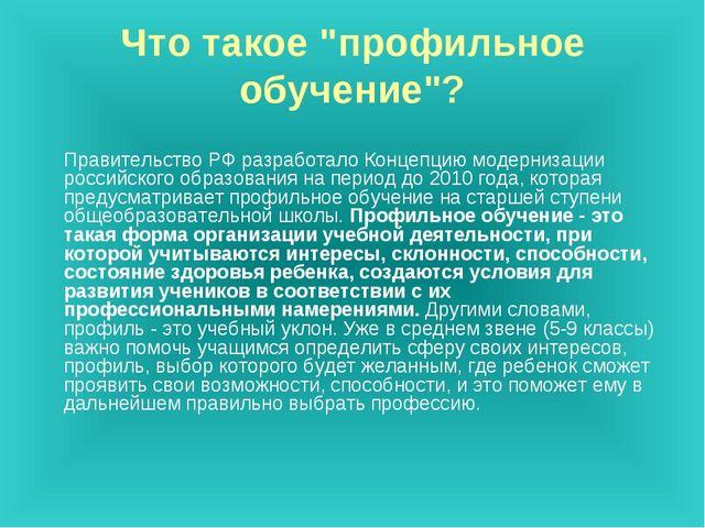 """Что такое """"профильное обучение""""? Правительство РФ разработало Концепцию модер..."""