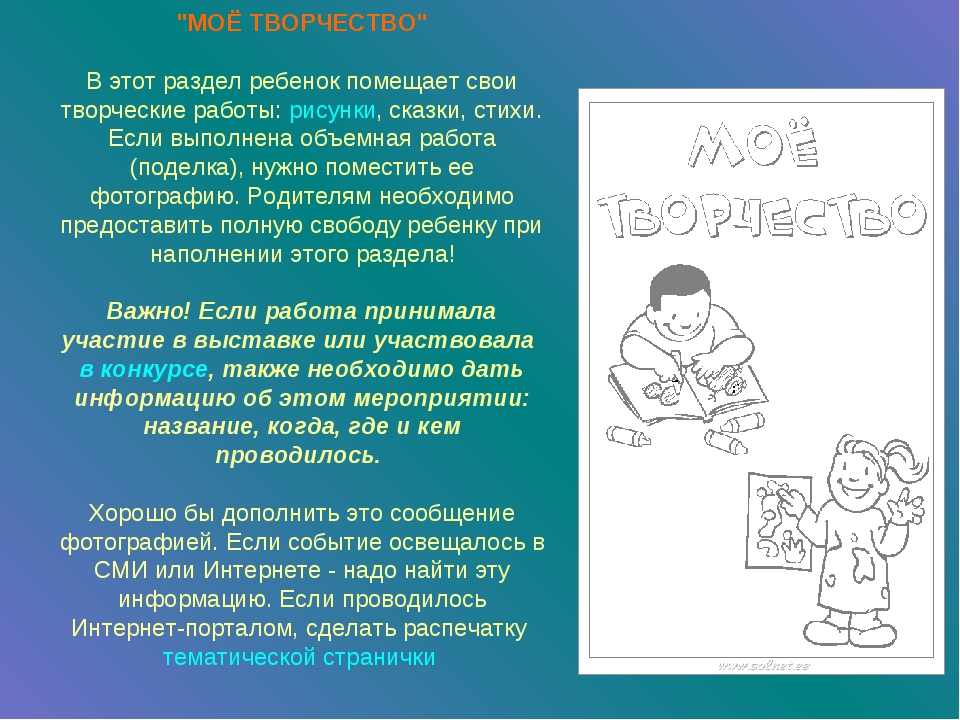 """""""МОЁ ТВОРЧЕСТВО"""" В этот раздел ребенок помещает свои творческие работы: рисун..."""
