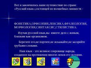 Вот и закончилось наше путешествие по стране «Русский язык»,состоящей из волш