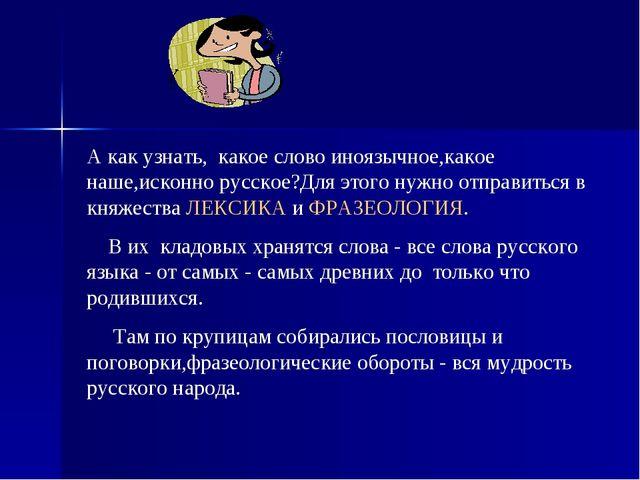 А как узнать, какое слово иноязычное,какое наше,исконно русское?Для этого нуж...