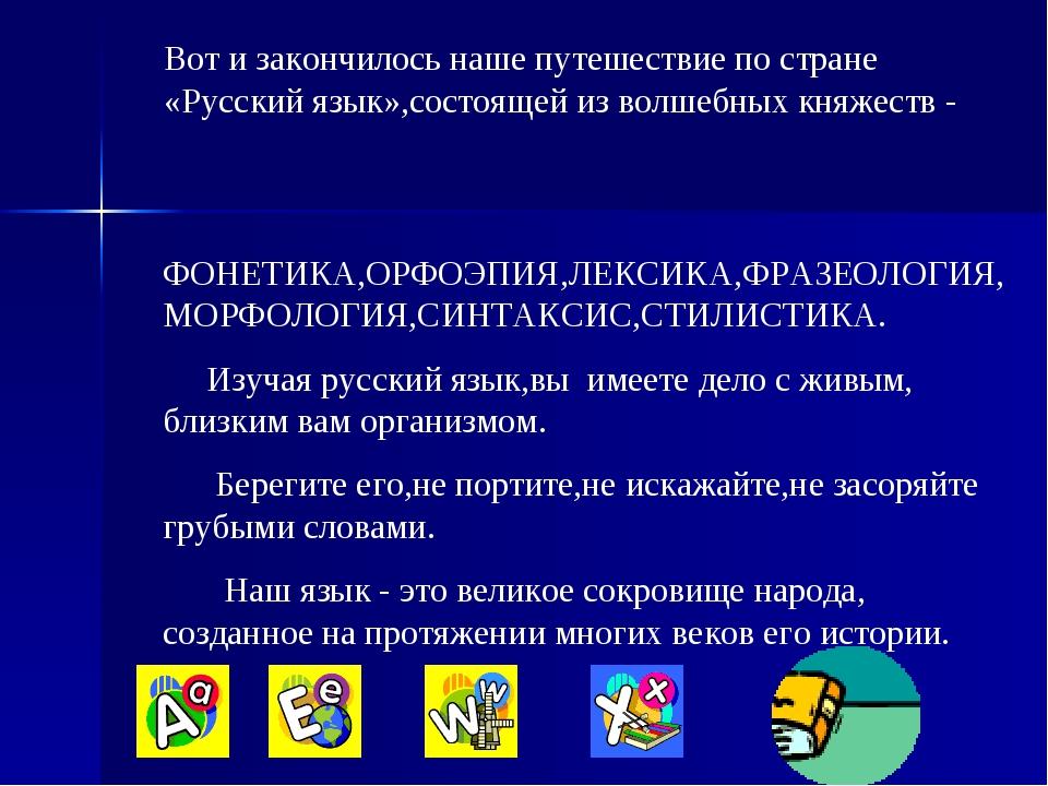 Вот и закончилось наше путешествие по стране «Русский язык»,состоящей из волш...