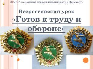 ОГАПОУ «Белгородский техникум промышленности и сферы услуг» Всероссийский уро