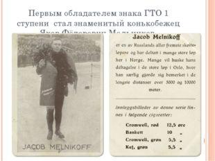 Первым обладателем знака ГТО 1 ступени стал знаменитый конькобежец Яков Фёдор