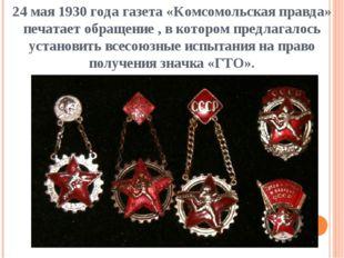 24 мая 1930 года газета «Комсомольская правда» печатает обращение , в котором