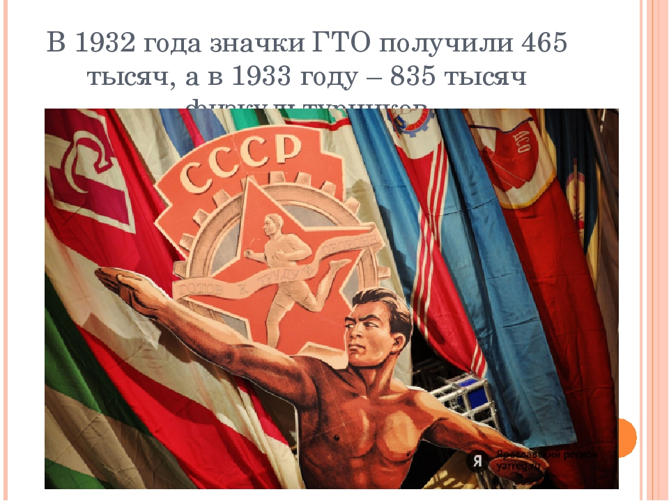 В 1932 года значки ГТО получили 465 тысяч, а в 1933 году – 835 тысяч физкульт...