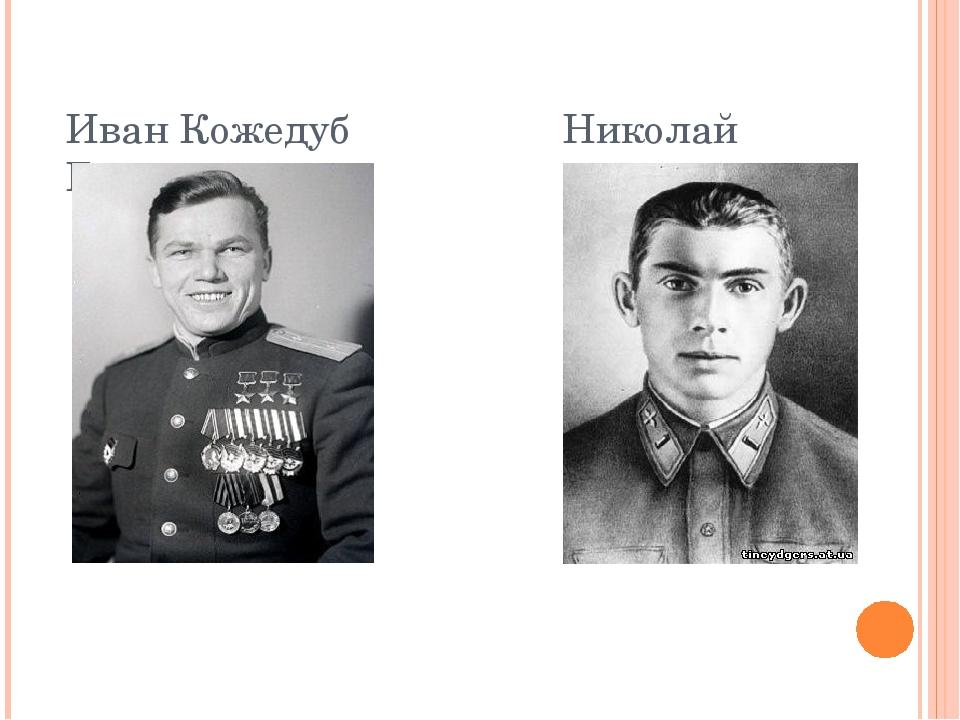 Иван Кожедуб Николай Гастелло