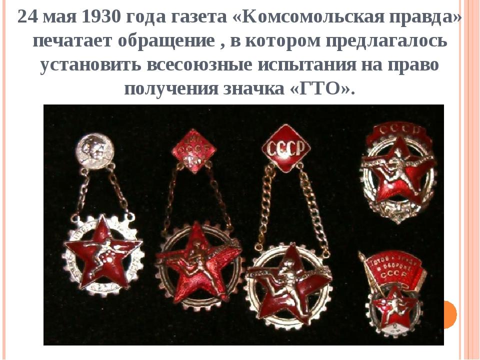 24 мая 1930 года газета «Комсомольская правда» печатает обращение , в котором...