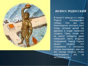 КОЛОСС РОДОССКИЙ В конце IV века до н.э. народ Родоса отпраздновал победу. Он