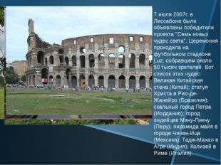 """7 июля 2007г. в Лиссабоне были объявлены победители проекта """"Семь новых чудес"""