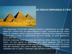 Эта грациозная Египетская пирамида является древнейшим из семи чудес древнос