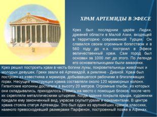 ХРАМ АРТЕМИДЫ В ЭФЕСЕ Крез был последним царём Лидии, древней области в Малой