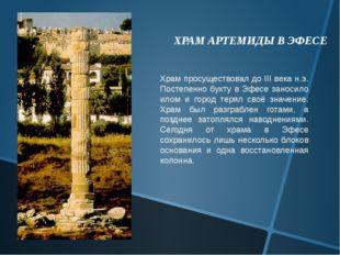 Храм просуществовал до III века н.э. Постепенно бухту в Эфесе заносило илом и