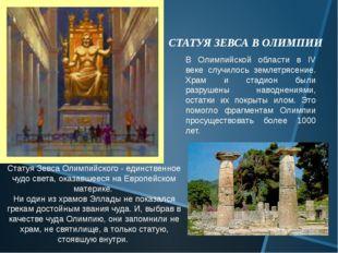 СТАТУЯ ЗЕВСА В ОЛИМПИИ Статуя Зевса Олимпийского - единственное чудо света, о