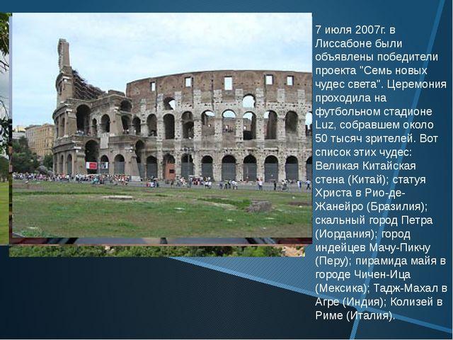 """7 июля 2007г. в Лиссабоне были объявлены победители проекта """"Семь новых чудес..."""