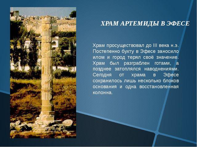 Храм просуществовал до III века н.э. Постепенно бухту в Эфесе заносило илом и...