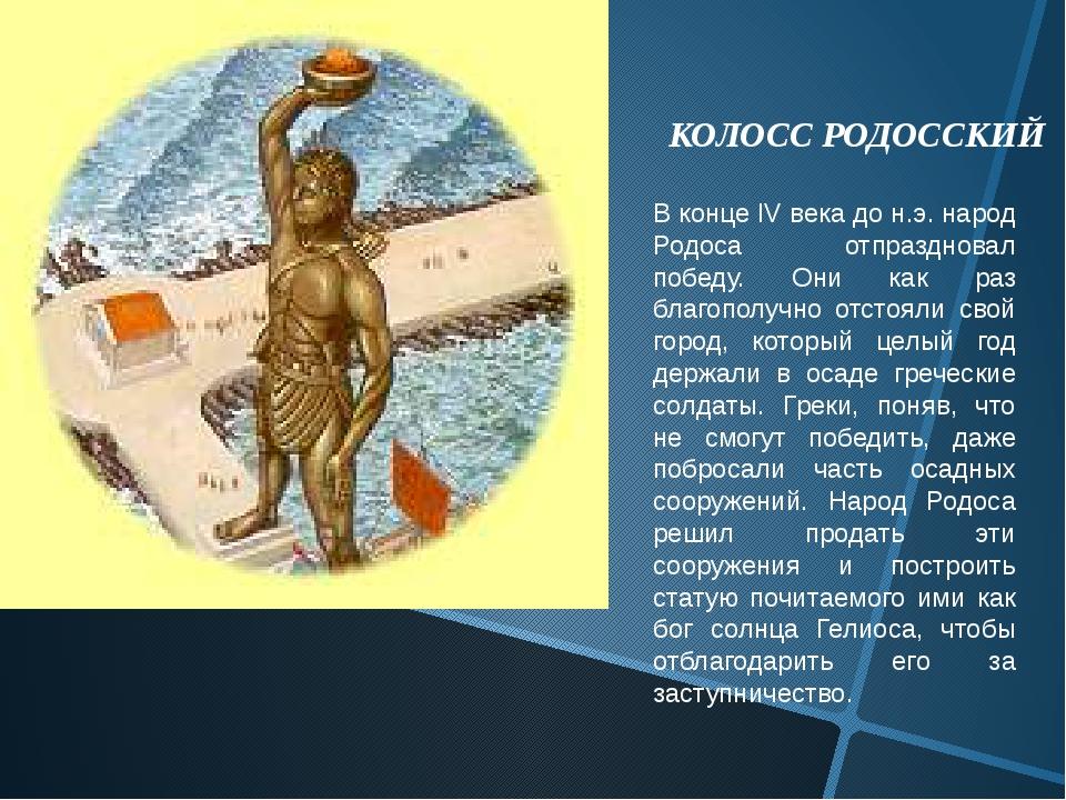 КОЛОСС РОДОССКИЙ В конце IV века до н.э. народ Родоса отпраздновал победу. Он...