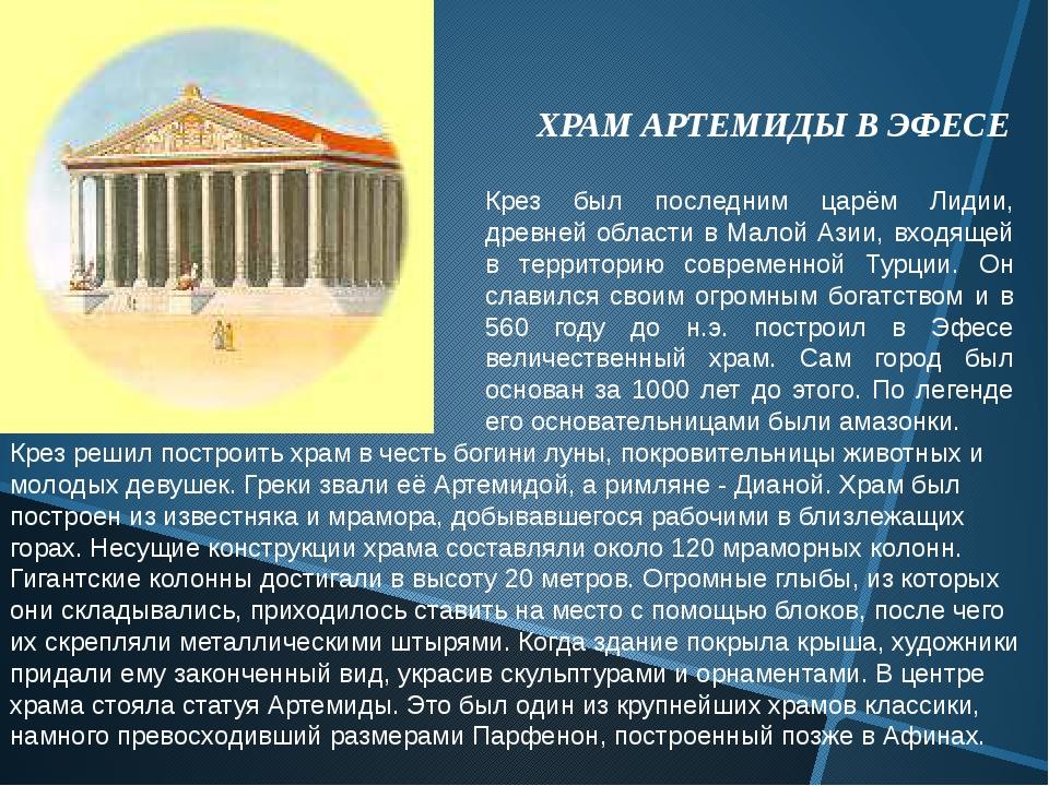 ХРАМ АРТЕМИДЫ В ЭФЕСЕ Крез был последним царём Лидии, древней области в Малой...