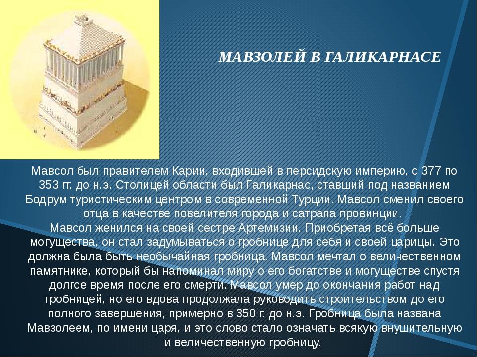 МАВЗОЛЕЙ В ГАЛИКАРНАСЕ Мавсол был правителем Карии, входившей в персидскую им...